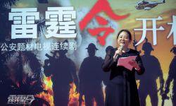 公安题材电视剧《雷霆令》在海南三亚正式开机