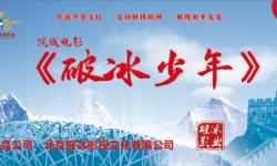 北京破冰影视文化两年影视布局曝光 多部作品弘扬传统文化传递正能量