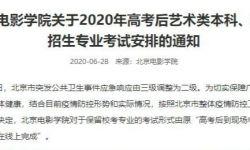 北京电影学院改为线上专业课考试