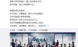 《陈情令》动画版主角聚会海报庆祝一周年
