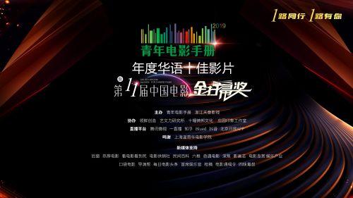第11届青年电影手册年度盛典