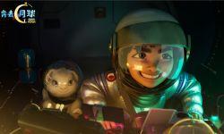 动画电影《飞奔去月球》首发预告