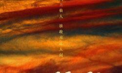 《雪中悍刀行》官宣,张若昀携《庆余年》团队加盟
