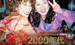 日本《电影旬报》评选2000年代本土电影十佳,《末路奇花》登顶