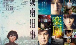 上海国际电影节官网短暂出现排片表,确认有《城南旧事》