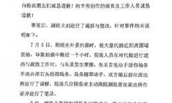《皓衣行》场务被曝片场打人,官方微博发表《致歉声明》