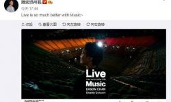 陈奕迅将于7月11日举行线上演唱会