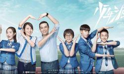 《少年派》第二季立项,张嘉译闫妮领衔原班回归