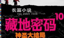 《藏地密码》未如期开拍,投资者解除合约并获返款