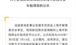 上海市电影局发放1800万元补贴,345家影院获益