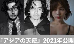 石井裕也新作《亚洲的天使》公布演员名单
