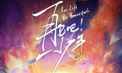 《再见吧!少年》首发概念海报