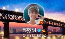 郭敬明改微博认证,由作家变《少年之名》宣传总监