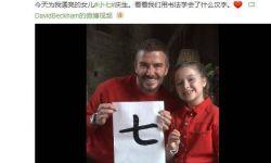 贝克汉姆为女儿小七庆祝生日,共同用毛笔写汉字