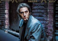 """剧情片《马丁·伊登》发布日本版海报,主题""""绝望的青春"""""""