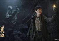 朱一龙版吴邪来了!《重启之极海听雷》定档7月16日