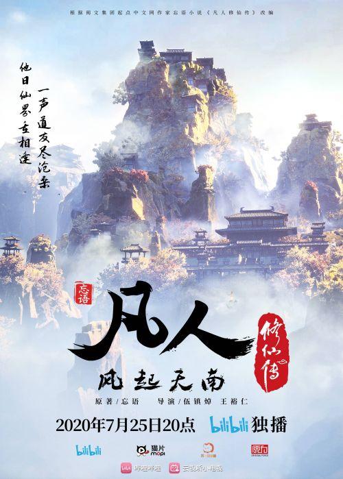 《凡人风起天南》发布片头曲MV,著名唱作人王铮亮演唱