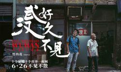 日本导演镜头下的武汉纪录片