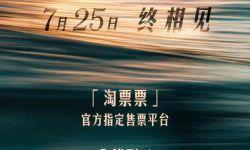 上海国际电影节7月25日开幕