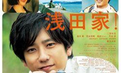 电影《浅田家》首释预告,二宫和也化身家庭摄影师