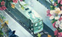 任素汐《通往春天的列车》发新海报