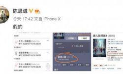 《唐人街探案3》8月14日上映?导演陈思诚:假的