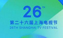 第26届上海电视节将于8月3日至7日举办,评委名单公布