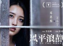 电影《风平浪静》获第23届上海国际电影节金爵奖官方入选