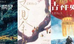 第23届上海国际电影节公布金爵奖入选影片名单