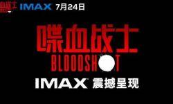 《喋血战士》7月24日上映,范·迪塞尔特辑力荐新作