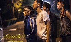 国产青春片《抵达之谜》定档7月31日