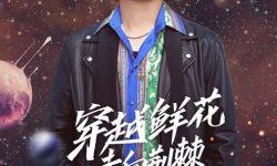 2020青春芒果节,马栏山音乐节踏浪来袭