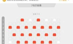 北京电影院开启预售,全场仅提供33个座位供选择