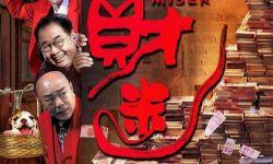 """电影《财迷》定档院网联映 六小龄童自称""""电影新人"""""""