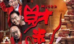 《财迷》7月25日院网联映,六小龄童自称电影新人