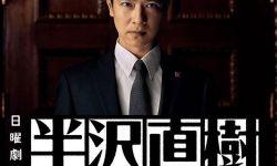 《半泽直树》:平成时代最成功的日本金融职场剧