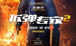 《拆弹专家》定档:刘德华刘青云同台飙戏 都市反恐再度升级