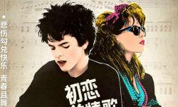 电影《初恋这首情歌》宣布将于8月7日在全国艺联上映