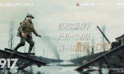 电影《1917》发布台词版剧照