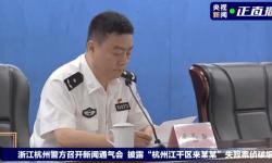 杭州来女士失踪案件水落石出 真相远比电影更加凶残