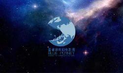 第二届蓝星球科幻电影周启动征集