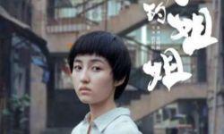 张子枫《我的姐姐》开机,片方:千玺新片同期拍摄