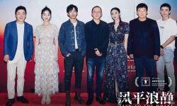 电影《风平浪静》在上影节举办了发布会和首映见面会
