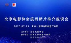 重振旗鼓:北京电影协会电影院复工新片推介座谈会召开