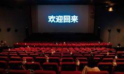 当电影院复工时 我们谈些什么