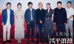 《风平浪静》在上海国际电影节展开了一系列活动