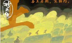 """《妙先生》7月31日上映,导演手绘海报""""宜相约影院"""""""