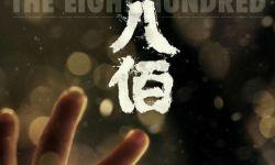 《八佰》8月21日全国公映
