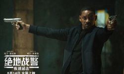 《绝地战警:疾速追击》8月14日上映