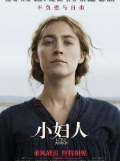 新版《小妇人》发布乘风破浪版海报,这是一部属于每个女孩的电影